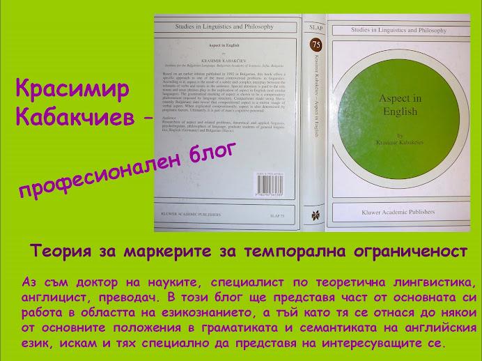 Красимир Кабакчиев – професионален блог