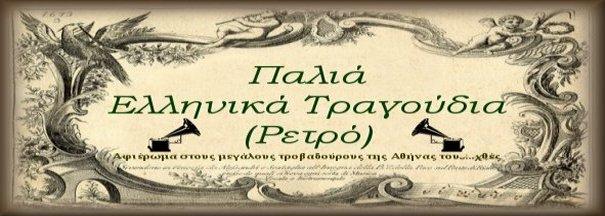 Ελαφρό Ελληνικό Τραγούδι Ρετρό