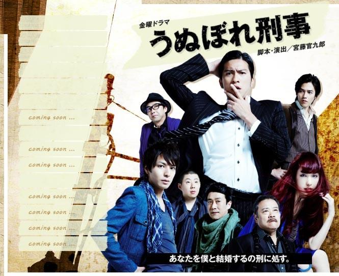Unubore Deka / 2010 / Japonya / Online Dizi �zle