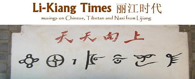 Lijiang Times