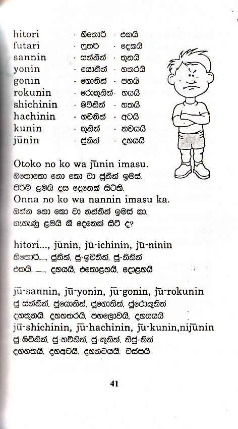 Learn Japanese Language In Sinhala Learn Japanese 6 000 Words
