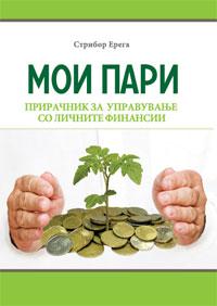 Мои пари - прирачник за управување со личните финансии