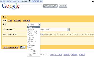 Google 文件设置