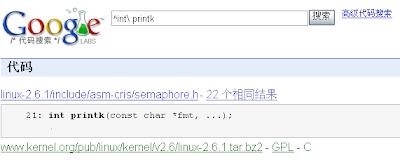 以^int\ printk作为关键字在Google Code Search(代码搜索)中的搜索结果