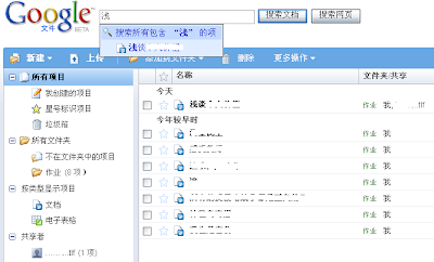 Google Docs & Spreadsheets(文件)的文件管理界面