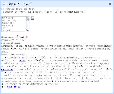 test在Merriam-Webster(韦氏词典)中的定义