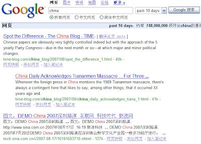 past 10 days search result(日期限制为过去10天的关键词为china的搜索结果)
