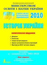 Зно історія україни 2010 завдання