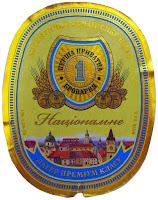 на фото: пиво національне радомишлське