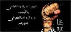 غزة الصمود والكرامة والعزة