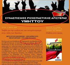 """""""Πέμπτη Φάλαγγα Νο3"""". Μήπως το ΣΥΡΙΖΑ αναγνωρίζει τα Σκόπια ως Μακεδονία;"""