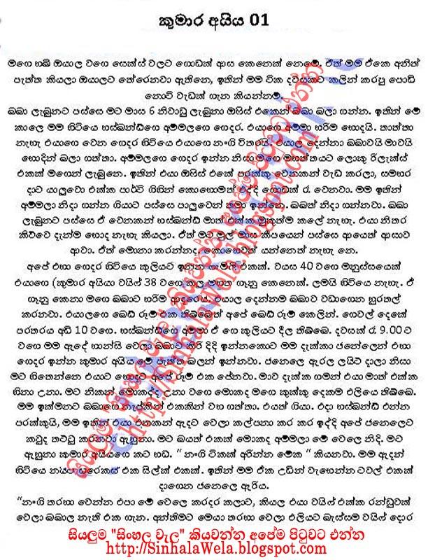 Sinhala Wal Katha 2013 Sinhala wela katha new tattoo