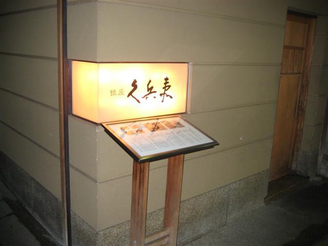 久兵衛 銀座