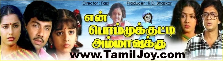 En bommukutty ammavukku 1988 tamil mp3 songs download for Songs from 1988 uk