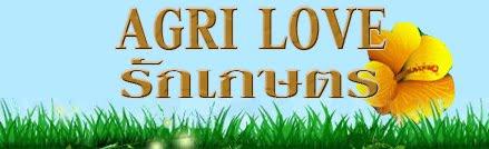 Agri Love รักเกษตร