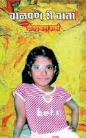 पापा की किताब पर मानसी शर्मा