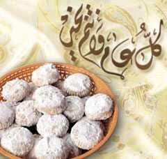 كحك العيد المصرى