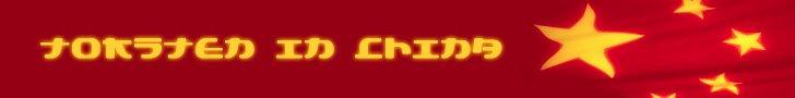 Torsten in China