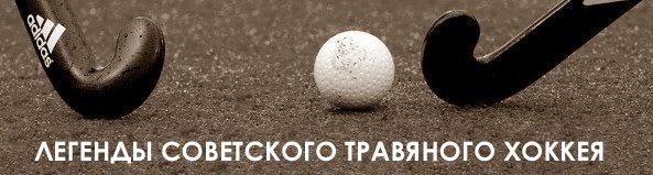 Легенды советского травяного хоккея - ТТУ (Горький)