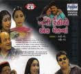 Bani Rahie Ek Mek Na (2005) - Gujarati Movie