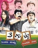 3 Guttu Ondu Sullu Ondu Nija (2009) - Kannada Movie