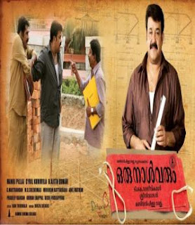 Oru Naal Varum (2010 - movie_langauge) - Mohanlal, Sameera Reddy, Srinivasan, Nedumudi Venu, Siddique, Lalu Alex, Suraaj Venjaramoodu, Kunjan, Kottayam Nazir, Devayani, Nazriya, Esther