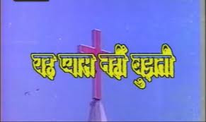 Yeh Pyaas Nahi Bhujhti Hindi Movie Watch Online