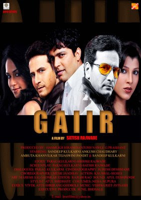 Gaiir 2009 Marathi Movie Watch Online