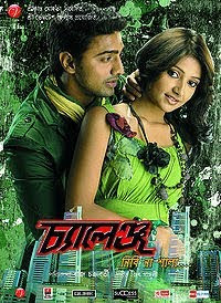 Challenge 2009 Bengali Movie Watch Online