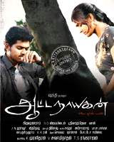 Aattanayagan 2010 Tamil Movie Watch Online