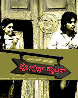 Police Quarters (2010) - Anees Tejeswar, Sonu, Avinash, Sharan, Saranya, Dharma, Dilip Raj