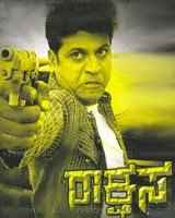 Rakshasa 2005 Kannada Movie Watch Online