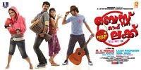 Best Of Luck (2010) - Malayalam Movie