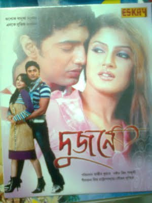 Dujone 2009 Bengali Movie Watch Online