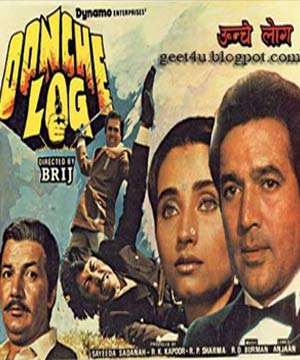Oonche Log (1985 - movie_langauge) - Pradeep Kumar, Priti Sapru, Pinchoo Kapoor, Raza Murad, Salma Agha, Prem Chopra, Danny Denzongpa, Rajesh Khanna, Deven Verma