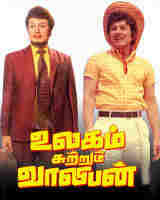 Ulagam Sutrum Valiban 1973 Tamil Movie Watch Online