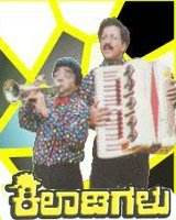Kiladigalu (1995) - Kannada Movie