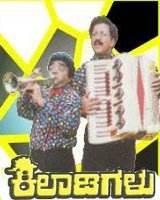 Kiladigalu (1995)