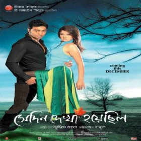 Sedin Dekha Hoyechilo 2010 Bengali Movie Watch Online
