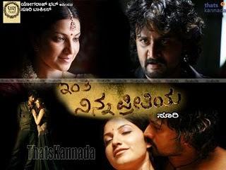 Inthi Ninna Preetiya (2008) - Kannada Movie