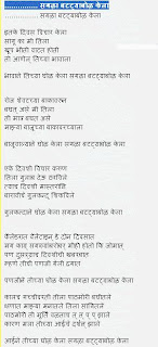 Marathi Kavita Funny