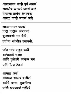 Collection Marathi Chorolyaas
