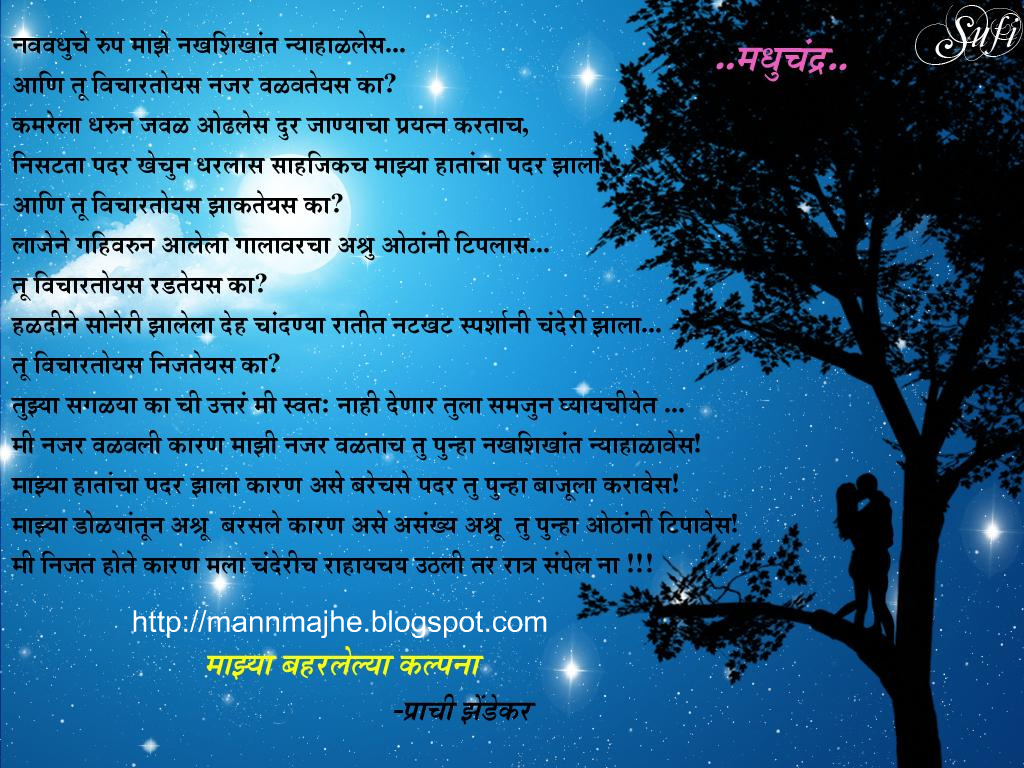 Marathi Love Letter Wallpapers