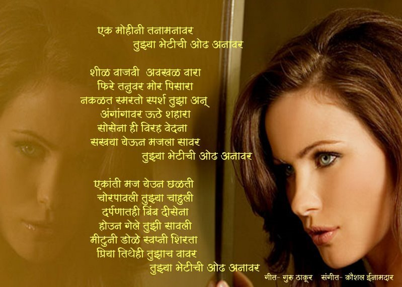 गुरु ठाकूरच्या मराठी कविता - Guru Thaakurchya Marathi kavita - Guru-Thaakur-Marathi-Kavita-Poems-3-794681
