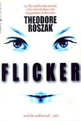 Flicker เสน่ห์แห่งมายา บทวิจารณ์โดย   ทิพากร พิพิธประสาท