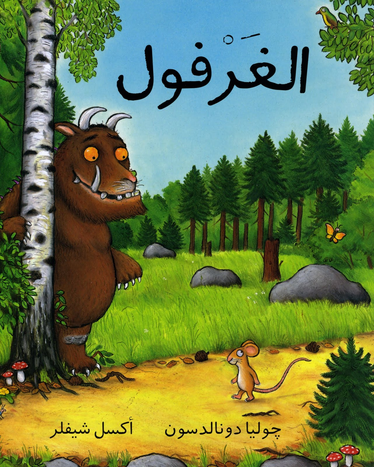 ahlam mosteghanemi books in english pdf