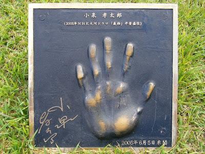 小泉孝太郎さんの手形