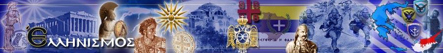 ΜΕΓΑΛΗ ΕΛΛΑΔΑ