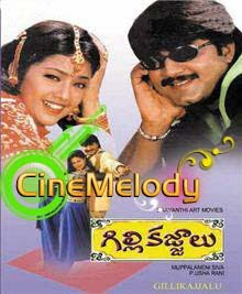 Gillikajjalu Telugu Mp3 Songs Free  Download  1998