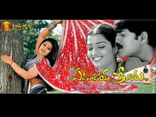 Evandoi Sreevaru Telugu Mp3 Songs Free  Download  2004
